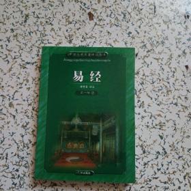 中国古典名著译注丛书:易经