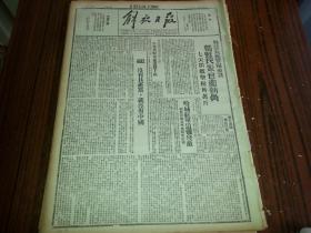 民国32年8月25日《解放日报》志丹奖励运盐英雄;边防军函谢延安各界;1954年影印版