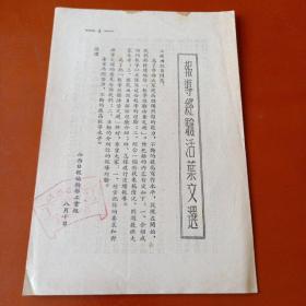 【创刊号】报道经验活页文选(50年代)