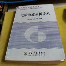 电镀溶液分析技术