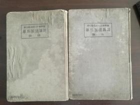 耳鼻喉咽喉科学总论,各论,小此木修三著,富仓福太郎,柴山则常,杏林舍发行。