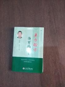 单方验方治百病(第3版)
