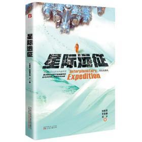 中国科幻三巨头作品系列:星际远征(精装)