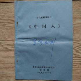 电影中国人宣传材料