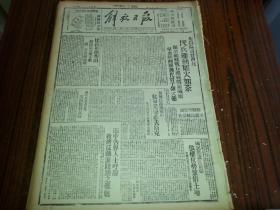 民国32年8月28日《解放日报》北嶽区与晋西北民兵运动如火如荼;运盐的模范村;从民族灾难锻炼出来的鲁南人民;1954年影印版