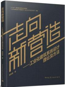走向新营造-工业化建筑系统设计理论及方法 9787112259564 樊则森 中国建筑工业出版社 蓝图建筑书店
