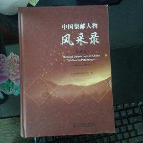 中国集邮人物风采录:珍藏版:Collection edition