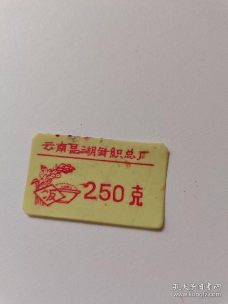 .云南昆湖针织总厂.饭票250克.塑料票