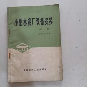小型水泥厂设备安装(增订版)