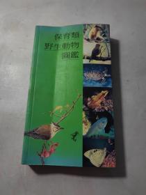 保育类野生动物图鉴