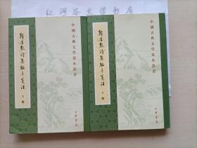 中国古典文学基本丛书:韩昌黎诗集编年笺注(全二册)