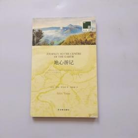 双语译林:地心游记(买中文版送英文版)