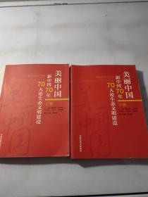 美丽中国:新中国70年70人论生态文明建设