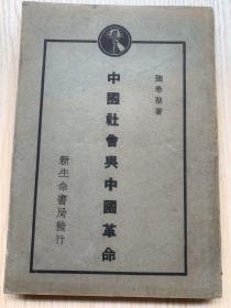 红色文献珍本 《中国社会与中国革命》陶希圣著 一厚册全