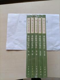 中国古典文学基本丛书--黄庭坚诗集注(全五册)黄庭坚诗集注