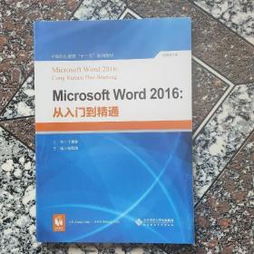 正版Microsoft Word 2016:从入门到精通