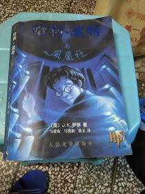 哈利·波特与凤凰社 一版一印