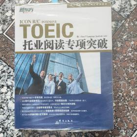 正版新东方·托业阅读专项突破