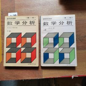 数学分析(第二版)上下册