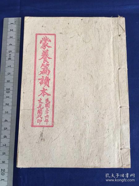 中华民国,三十六年,蒙学读本:安徽韦格六,《蒙养篇读本》,全1册