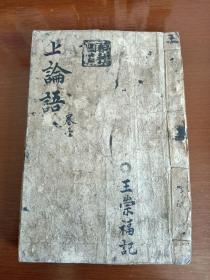 【清刊本】《论语》(卷一至卷三)1厚册
