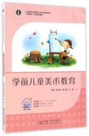 全新正版图书 学前儿童美术教育尹蕾东南大学出版社9787564167882 黎明书店黎明书店