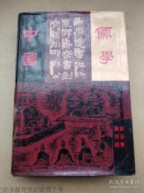 中国儒学 9787220039133