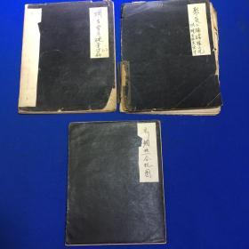 塑料  聚氢乙稀焊接工艺  高频热合机图  专业资料  60年代  三册  大量手绘图纸  南京塑料业和机床压机的珍贵资料