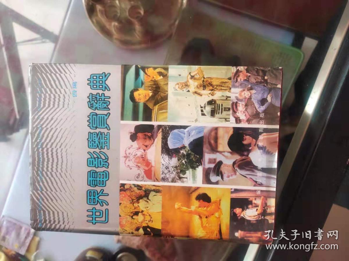 世界电影鉴赏辞典 四编