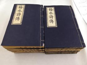 梅水诗传 十册十卷