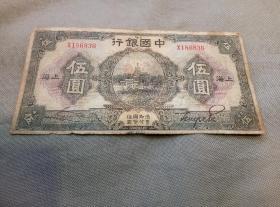 民国地方银行钱庄史料:民国十五年中国银行伍圆(有领用券暗记)