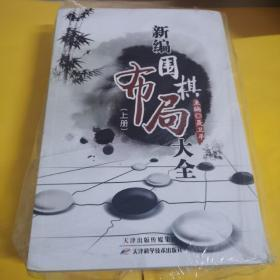 新编围棋布局大全(上)=