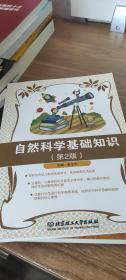 自然科学基础知识(第2版)