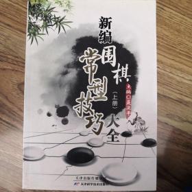 新编围棋常型技巧大全 上册=