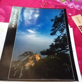 中国黄冈风情大别山全国摄影大展参赛入选作品原照片《天堂寨上好风光》