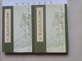 中国古典文学基本丛书--玉台新咏笺注(全二册)玉台新咏笺注