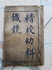 民国老医书