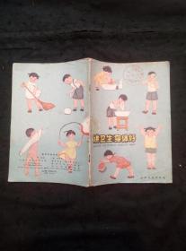 老版彩色图文本:讲卫生身体好(俞理绘1961年一版一印)