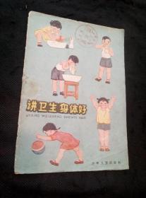 讲卫生身体好(1961年1版1印)