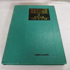 给水排水工程快速设计手册:排水工程2
