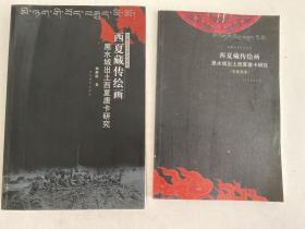 西夏藏传绘画 黑水城出土西夏唐卡研究(全二卷)
