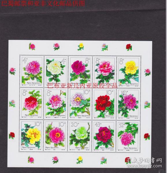 特61牡丹一套版2020年巴布亚新几内亚外国邮票带背胶单枚30-40mm