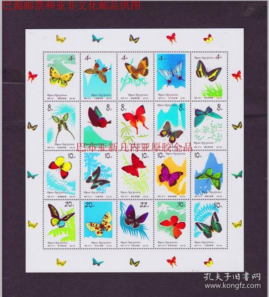 特56蝴蝶小版2020年巴布亚新几内亚外国邮票带背胶单枚30-40mm