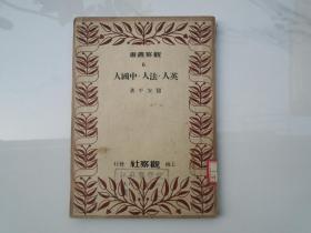 观察丛书6《英人.法人.中国人》(馆藏,48年初版)32开平装1本原版正版老书,放在身后书架上.2021.5.5整理
