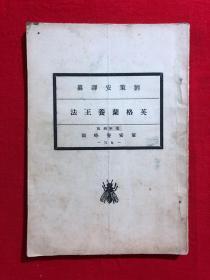 英格兰养王法(蜂王养殖技术),1931年初版