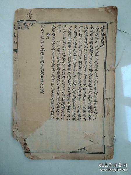 清末民国《达生篇》,一册全,后附《种子秘诀》老医书 重庆大学城古籍书店货号20
