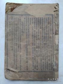 民国电报码书一册 小开本 厚册 重庆大学城古籍书店货号30