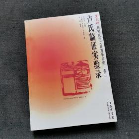 卢火神扶阳医学文献菁华集成(卷2):卢氏临证实验录