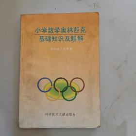 小学数学奥林匹克基础知识及题解修订版.三年级