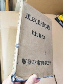 民国精装本《盖氏对数表》,全一册